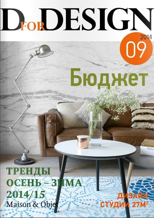 D for Design Nov 2014